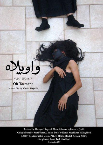 """Wa Waila"""" (Oh Torment) // Monira Al Qadiri"""